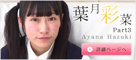 【いもシス】 葉月彩菜 【東北1期生】 ->画像>422枚